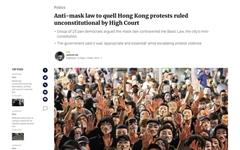 """홍콩 고등법원 """"시위대 마스크 금지한 '복면금지법' 위헌"""""""