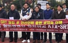 """""""철도파업 지지... 공공성 강화하고 KTX-SRT 통합하라"""""""