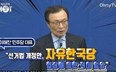 """이해찬 """"선거법 개정안, 자유한국당은 협상에 응한 적이 없다"""""""