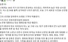 """김봉준 전 인사비서관 """"임종석의 꿈은 20년전 그대로였다"""""""