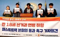 """청소년들 """"18세 선거권 패스트트랙 국회 통과"""" 촉구"""