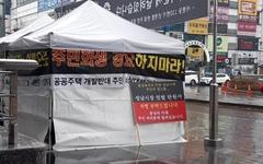 분당 공공주택 반대 주민들, 은수미 엄벌 탄원 논란