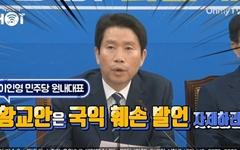 """이인영 """"황교안, 국익 훼손 발언 자제하라"""""""