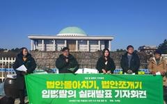 녹색당이 공개한 국회의원 '법안 몰아치기·쪼개기' 실상