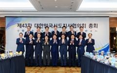 """전국 광역 시·도지사들, """"이재명 선처"""" 호소"""
