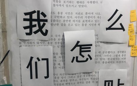 내가 경찰 조사 받으면서까지 '홍콩 대자보' 지킨 이유