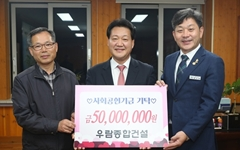 우람종합건설, 고성군에 사회공헌기금 5천만원 기탁