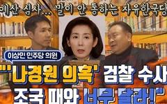 """이상민 """"'나경원 의혹' 검찰 수사, 조국 때와 너무 달라"""""""