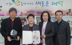 대전 대덕구, 행안부장관 기관표창 우수기관상 수상