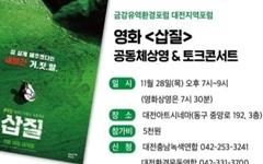 영화 '삽질' 대전지역 공동체상영 및 토크콘서트