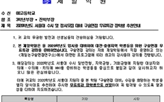 """""""서울대 구술면접 무료특강 속셈은 학원 실적 홍보"""""""