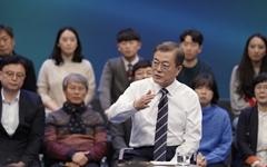 """문 대통령 """"20대 기대에 부응 못한 것, 솔직히 인정한다"""""""