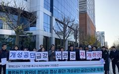 """615안산본부 """"불평등한 방위비분담금 협상 중단하라"""""""