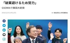 """일 언론 """"문 대통령, 일본에 지소미아 종료 책임 물어"""""""