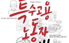 """""""특수고용노동자 백서 성과 공유회"""" 24일 부산"""