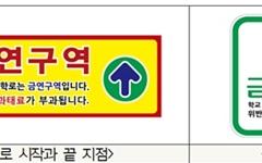 김해시, 16개 학교 주변 통학로 금연거리 지정