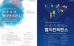 인천시, 11월 22일 '시공초월 협치 컨퍼런스' 연다