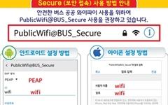 차 안에서도 무료 인터넷, 서울버스 5대 중 4대에 공공 와이파이