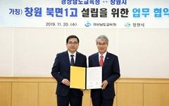경남교육청-창원시, 북면 신도시 고교 설립 협약