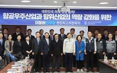 민주당 사천 KAI 본사서 현장 최고위 개최
