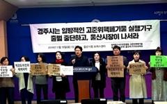 경주시 '고준위핵폐기물' 지역실행기구 출범 논란