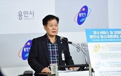 용인시, 청소대행제도 손본다... '4대 개선책' 발표