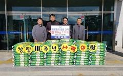 고성교회 창립 111주년 기념, 쌀 111포 기탁