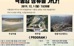 """경남환경운동연합 """"낙동강 상류를 가다"""" 12월 1일"""
