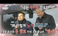"""전광훈 목사와 손 잡고 무대 오른 황교안 """"만세!"""""""