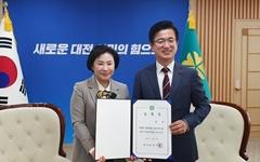 유미 대전복지재단 신임 대표이사 취임