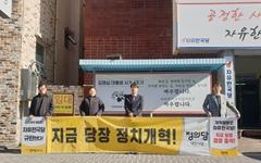 정의당대전시당, 한국당대전시당 앞에서 '정당연설회' 개최