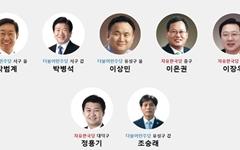 대전지역 국회의원 입법-출석 활동 성적표는?