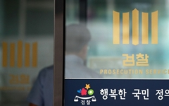 """""""검찰 불기소사건기록 열람 제한은 국민 '알 권리' 침해"""""""