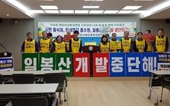 """""""천안시는 일봉산 난개발을 즉각 중단하라"""""""