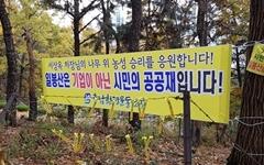 """""""사랑하는 천안 시민들께 고합니다"""""""