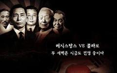 """대법원 """"이승만·박정희 비판 다큐 제재는 잘못"""""""