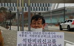 발전 노동자들도 '1인 시위'  김하순 지지 선언