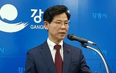"""[단독] 강릉시장도 '황제 독감주사'... """"관행처럼 맞았다"""""""
