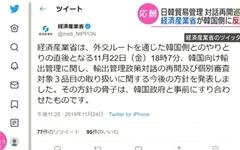 """일본 경제산업성 """"한국과 사전 조율해 발표했다"""" 반박"""