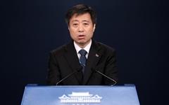 """청와대 """"지소미아 관련해 일본에 항의했고, 사과도 받았다"""""""