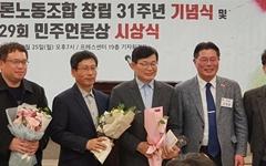 올해 민주언론상에  MBC 'PD수첩' 영예