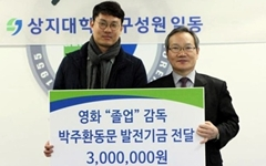 영화 '졸업' 감독의 300만원, 상지대에 '나비 효과'