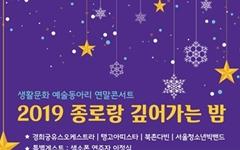 종로문화재단, 연말 미니콘서트 '종로랑 깊어가는 밤' 개최