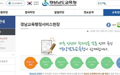 경남교육청, 교사 수십명 주민번호까지 뭉텅이 누출