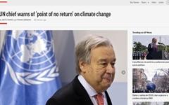 """유엔 사무총장 """"기후변화, 지구가 인류에 반격 가하는 것"""""""