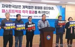 """""""자유한국당은 개혁법안 방해를 중단하라"""""""