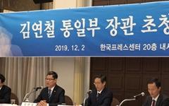 """'원산·갈마관광지구' 개발 참여? 김연철 """"제재와 관계없는 부분, 살필 것"""""""