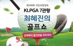 여자골프 최혜진, 13일 김해 시민교양강좌
