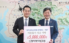 ㈜제이케이테크원 황진덕 대표, 고성군에 500만원 기탁
