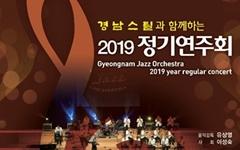 """""""깊어가는 겨울밤 '재즈' 선율에 초대 합니다"""""""